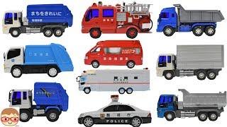 働く車のおもちゃがトミカを運んでくるよ!ゴミ収集車やダンプトラック、消防車、パトカー、救急車、ショベルカーも登場!20sarasa にーさら