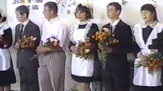 Томська область ЧИЛИНО випускний 24 05 1997 частина 2