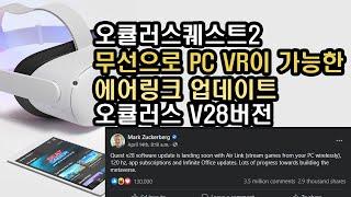 오큘러스 퀘스트2 Air Link무선으로 PC VR이 …