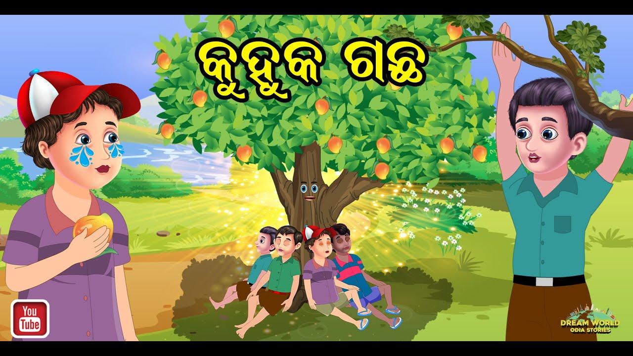 New Odia Story 2021 | Kuhuka Gapa | କୁହୁକ ଗଛ | Kuhuka Kahani | Odia Stories | Kahani in Odia | Gapa