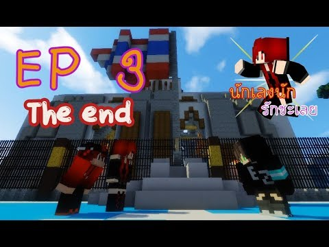 (Mini Story)  นักเลงนัก รักซะเลย EP 3 the end