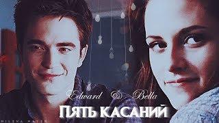 Edward & Bella    Пять касаний