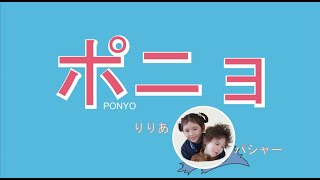 Ponyo happily ever after music video 崖の上のポニョ#Jtalent Japanese Anime