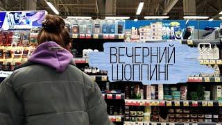 Вечерний шоппинг Ночная закупка в магазине с родителями