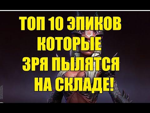 ТОП 10 ЭПИКОВ в Raid ЗРЯ НА ВАШЕМ СКЛАДЕ