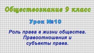 Обществознание 9 класс (Урок№10 - Роль права в жизни общества. Правоотношения и субъекты права.)