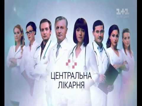 Центральная больница саундтрек