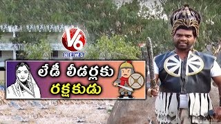 Bithiri Sathi Become Bodyguard For Women Political Leaders | S…