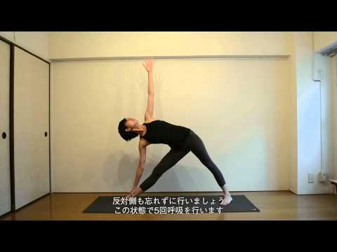 02 Triangle Pose (Utthita Trikonasana)
