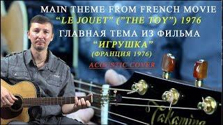 Муз. з к/ф ''Іграшка''.Д.Волзький. OST from French movie ''Le Jouet (The Toy)''.D.Volski