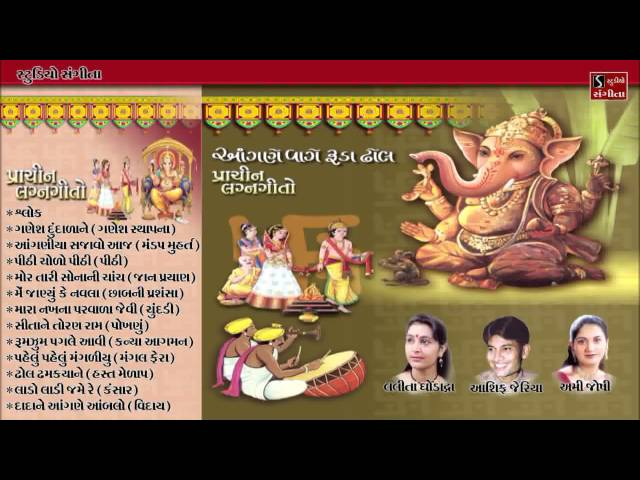 Gujarati Lagan Geet | Lalita Ghodadra Asif Jeriya Ami Joshi | Marriage Song