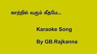 katril Varum Geethame Karaoke song   GB.Rajkanna 2017
