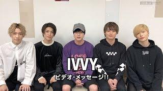 うたまっぷインタビュー IVVY「First&Last」