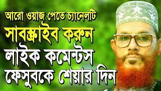 বাংলা ওয়াজ ২০১৯. Bangla Wazz 2019. Allama Delowar Hossain Saydi.