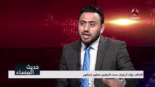 السعودية تطالب بمحاسبة ايران على تصعيدها الاخير |  مع ياسين التميمي | حديث المساء