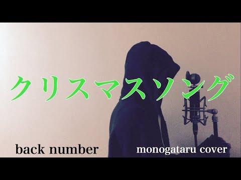 【フル歌詞付き】 クリスマスソング - back number (monogataru cover)