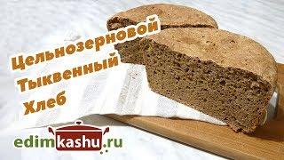 Цельнозерновой Тыквенный Хлеб на закваске