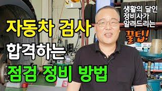 '자동차 검사' 합격하는 점검 정비 방법