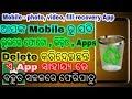 Odia | Best Mobile Photo , Video Fills Recovery App | Sabu Feripatu TechnicalAseem
