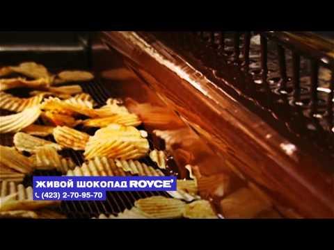 """Сюжет компании """"ROYCE""""  Владивостока"""