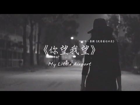 my little airport - 《你望我望》(Lyric Video)