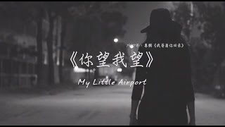 my little airport - 《你望我望》(Lyric Video)