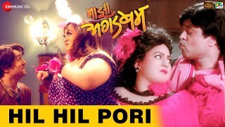 Hil Hil Pori | Maaza Agadbam | Trupti Bhoir & Subodh Bhave | Tarannum Malik & T Satiish Chakravarthy