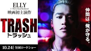 仲間は、俺が守る。 ELLY(三代目 J Soul Brothers from EXILE TRIBE) ...