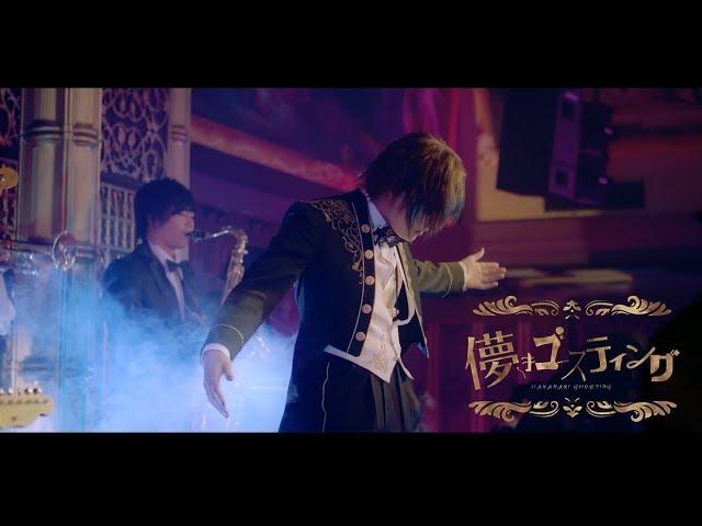 儚きゴースティング / 天月-あまつき-【Music Video】