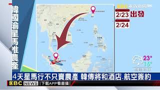 韓國瑜月底訪星馬!賣4蔬果 傳和酒店、航空簽約