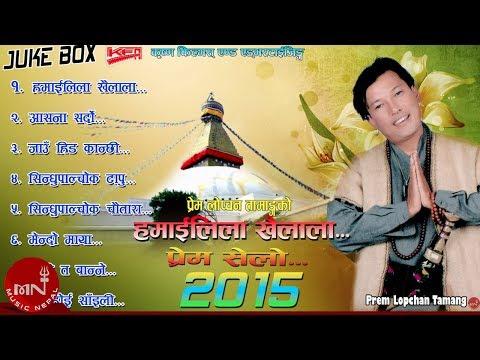 Superhit Selo Jukebox by Prem Lopchan Tamang 2072/2016 HD