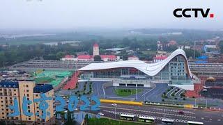 [北京2022] 延庆综合交通服务中心即将开通 | CCTV体育 - YouTube