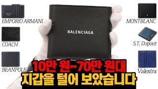 남자 지갑 가격대별, 연령대별 맞춤 추천|국산브랜드~해…