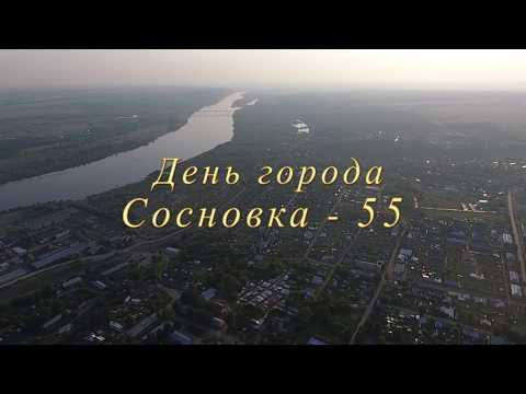 """клип """"Сосновка - 55 лет"""""""