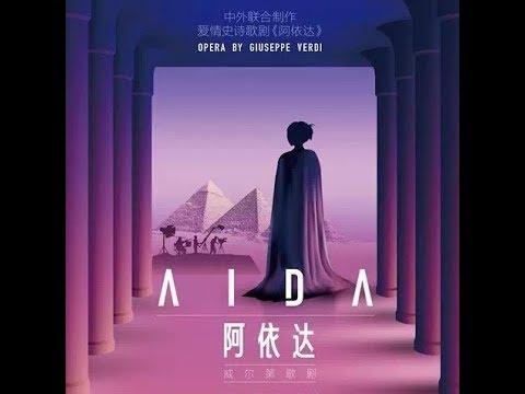 Shanghai Opera House - Opera Verdi Aida (Xu Zhong & HE Hui & Marco BERTI & Roberto SCANDIUZZI)