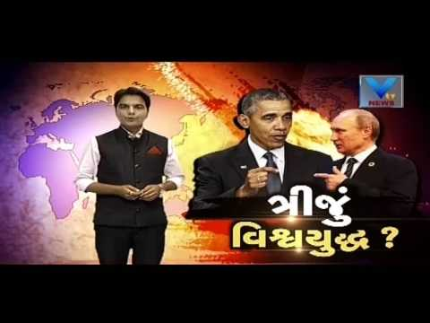 World War 3 – Russia vs USA | Vtv Vishesh (14 Oct 2016) | Vtv Gujarati