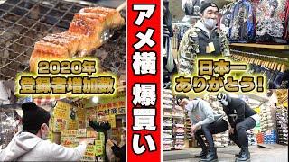 【日本一ありがとう】アメ横で爆買いツアー