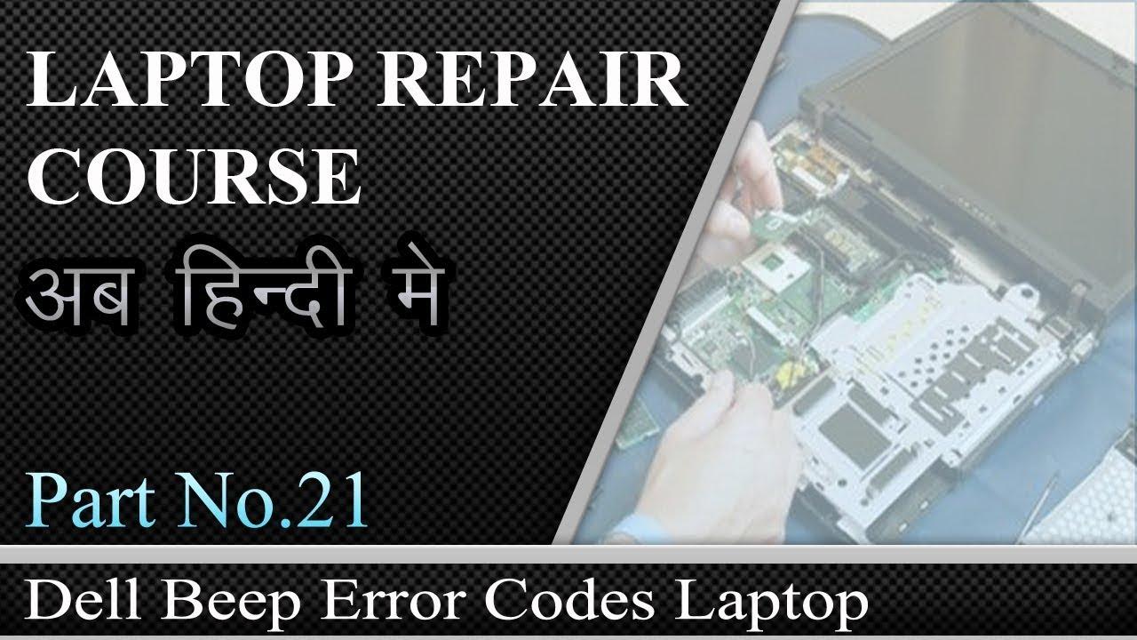 Dell Inspiron beep codes fix