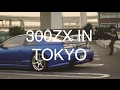JDM Nissan 300zx TT in Tokyo: Yuichi Katoh