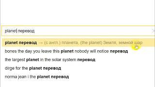Почему planet - земной шар, если plane - плоская поверхность?