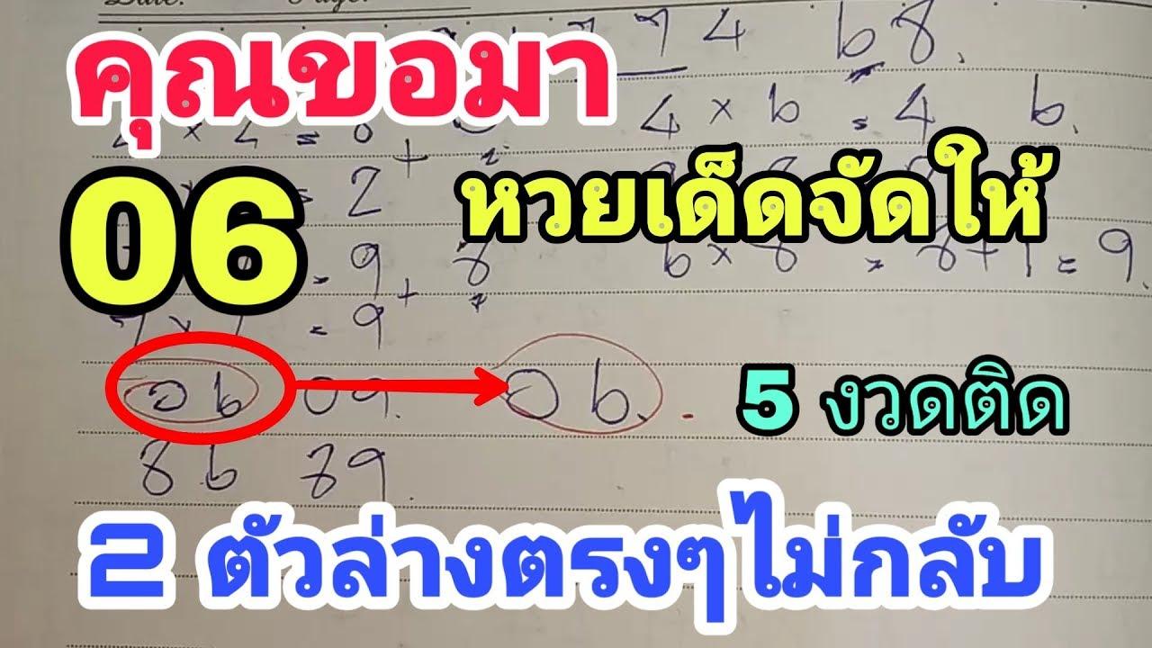 เลขเด็ดงวดนี้ ! หวยเด็ด -06 ตรงๆไม่ต้องกลับคำนวณได้งวดที่แล้ว 16/2/63 (เลขไม่เยอะ 2ตัวล่าง)