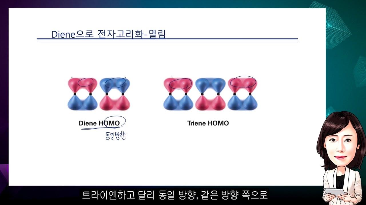 맥머리 유기화학 9판 - 제25장 궤도함수와 유기화학 고리형협동(pericyclic) 반응(2)