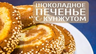 Шоколадное печенье с кунжутом I Рецепт без яиц I Песочное печенье