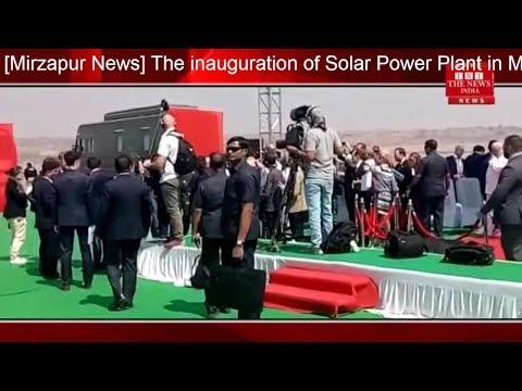 [Mirzapur News] The inauguration of Solar Power Plant in Mirzapur / THE NEWS INDIA