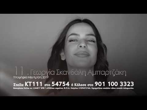 Miss Κρήτη 2019 - Δείτε τις φιναλίστ των Παγκρήτιων Καλλιστείων!
