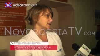 Доступное УЗИ для жительниц ДНР