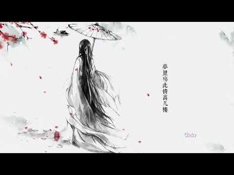 Trauriger Abschied - chinesenisches Lied | chinese music