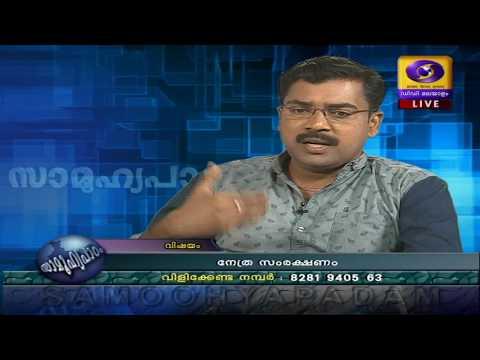 Samoohyapadam 05 -12-2019: നേത്രസംരക്ഷണം