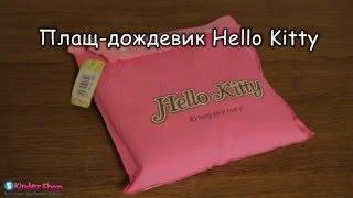 обзор плащ-дождевик Hello Kitty