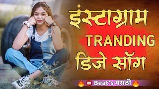 Instagram Tranding Nonstop Dj Songs 2021   Marathi Hindi Tranding Nonstop Dj Song   Hindi Dj